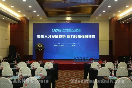 2017民航人力沙龙在京举行 助力民航强国建设