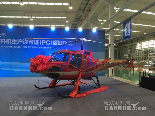 新突破!重庆通航恩斯特龙直升机获颁生产许可证