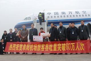 阜阳机场年旅客吞吐量突破60万人次
