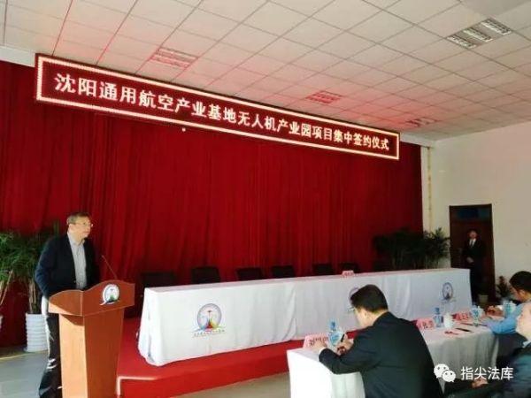 沈阳通航产业基地9个无人机项目集中签约