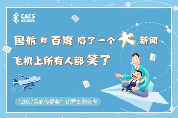 """获奖案例:国航&百度""""微笑启航""""AI主题航班"""