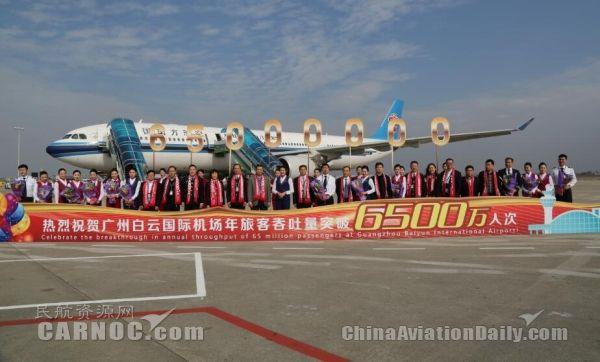 6500万!20天广州白云机场吞吐量再添500万!
