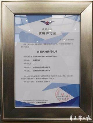 新规后已有38家通用机场取得新版使用许可证