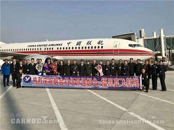中联航首条国际航线南苑=烟台=福冈正式开通