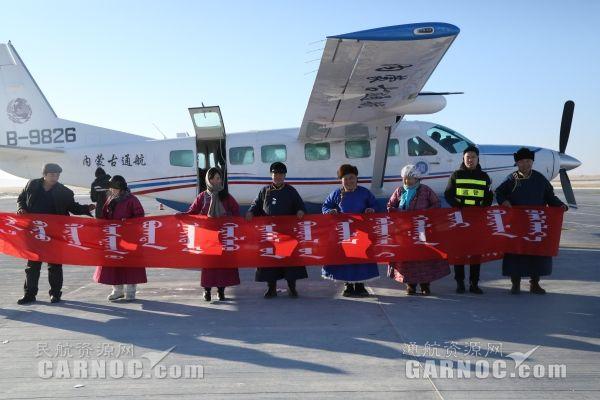 新巴尔虎右旗宝格德机场正式通航 已开2条航线