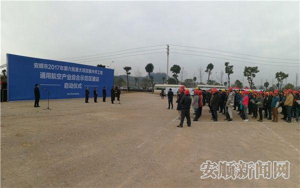 贵州安顺市通航产业综合示范区建设正式启动