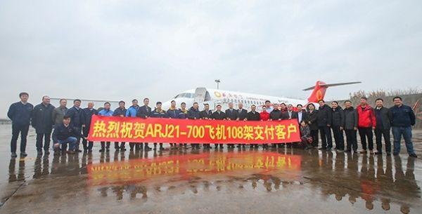 第四架ARJ21飞机交付成都航空