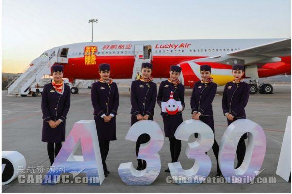 祥鹏航空首架自主引进宽体机A330抵达昆明