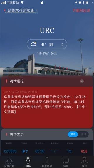 乌机场航班延误预警:每小时接收5架次进港航班