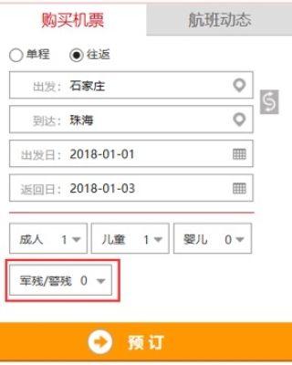 中联航官网残疾人(警残)优惠购票系统成功上线