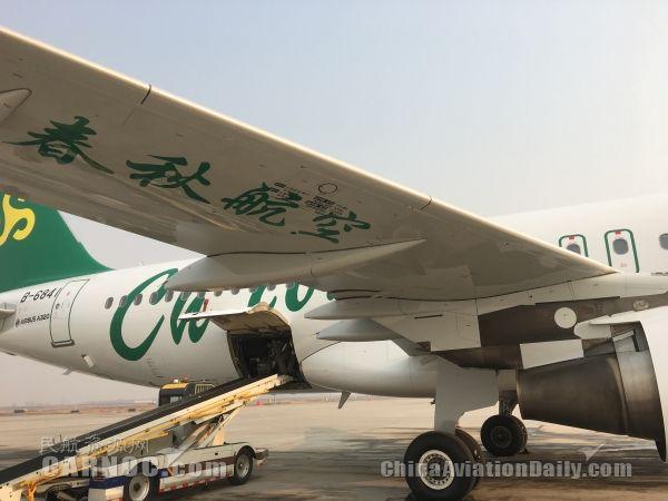 东航技术西北圆满完成首架春秋航空整机喷漆