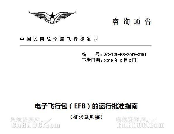 征求意见|《电子飞行包的适航与运行批准指南》