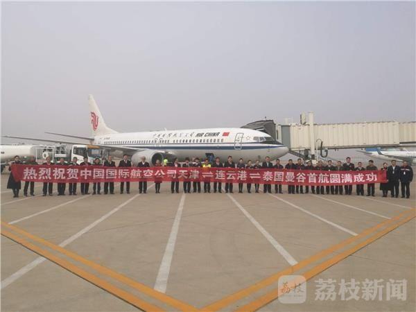 直飞曼谷 连云港白塔埠机场开通首条国际航线