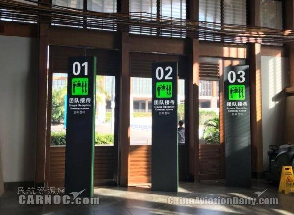 三亚机场增设国际航站楼团队接待区