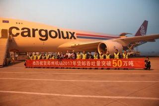 郑州机场货邮吞吐量破50万吨 跻身全球50强