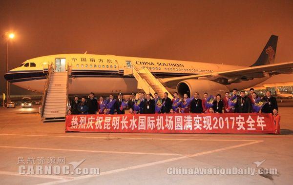 昆明长水国际机场圆满实现2017安全年