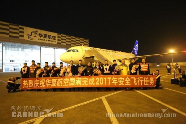 华夏航空圆满完成2017年安全飞行任务