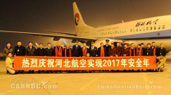 河北航空实现2017安全年 运送旅客320万人次