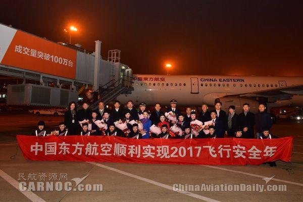 2017年东航安全飞行211.67万小时