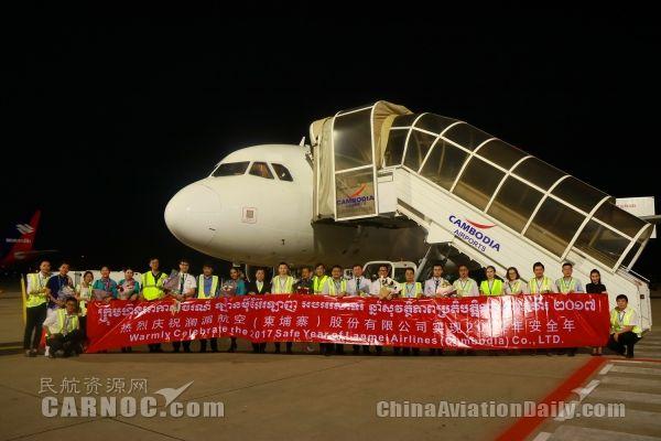 澜湄航空圆满实现2017飞行安全年