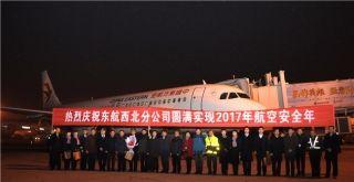 东航西北分公司连续实现第23个航空安全年
