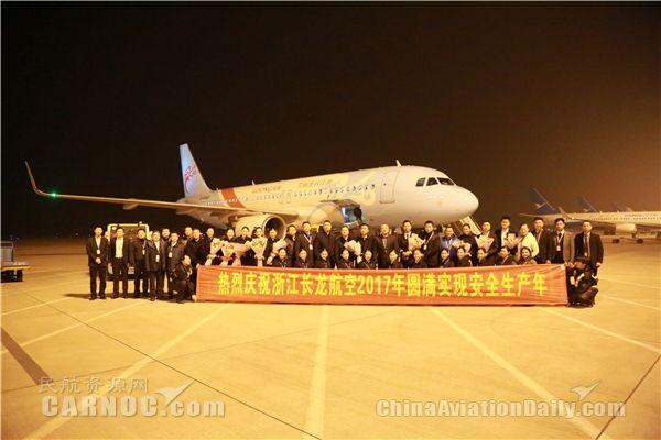 浙江长龙航空圆满实现2017年安全生产年