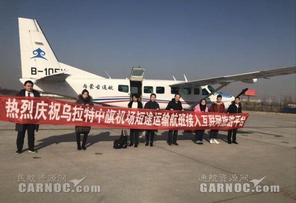 内蒙古机场集团创新模式推动通航高质量发展