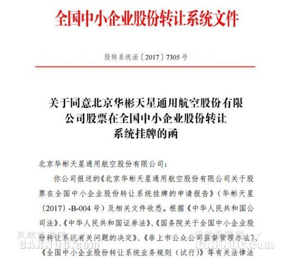 华彬天星获批挂牌新三板 17年前6月亏损3517万