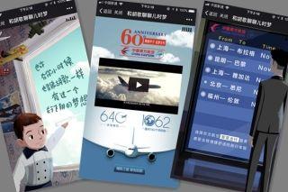 获奖案例:东航60周年形象代言人互联网传播