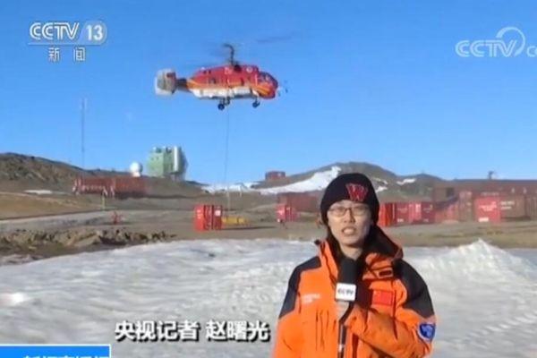 南极科考队遇罕见海冰 直升机卸运430多吨物资