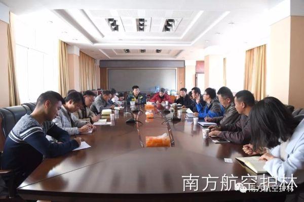 南航总站丽江站召开2018年春航飞行保障协调会