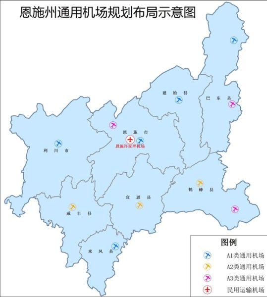 恩施州8县市都将有机场!规划图新鲜出炉