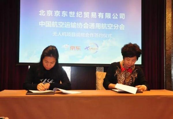 中国航协通航分会与京东签无人机项目合作协议
