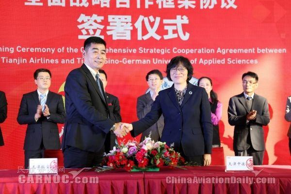 天航与天津中德应用技术大学达成深度战略合作