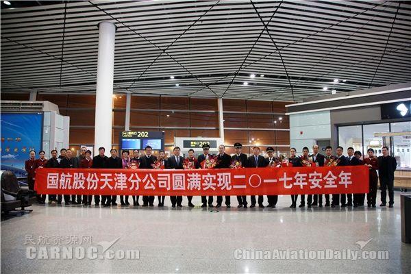 国航天津分公司实现2017年安全年