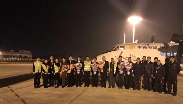 幸福航空维修副总裁孙晓林慰问长沙最后一个航班机组