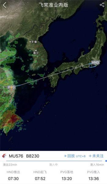 MU576航线雷达图,来源:飞常准