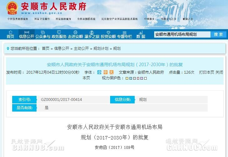 《安顺市通用机场布局规划(2017-2030年)》获批