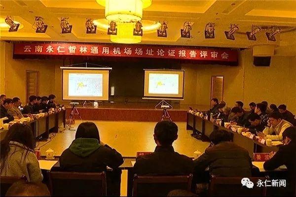 云南永仁哲林通用机场场址论证报告通过专家评审