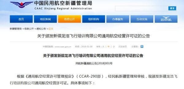 新疆龙浩飞行培训有限公司获颁通航经营许可