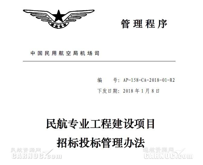 《民航专业工程建设项目招标投标管理办法》印发