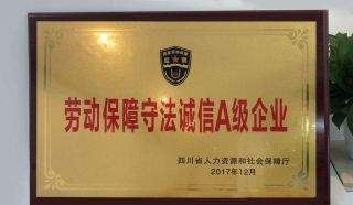 """川航荣获""""劳动保障守法诚信A级企业""""称号"""