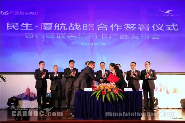 厦门航空与中国民生银行达成战略合作