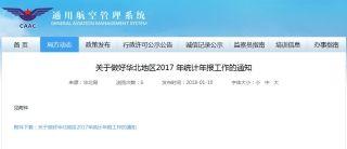 华北各通航、机场公司须完成2017统计年报工作