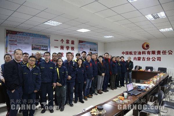 中国航油内蒙古2017硕果累累