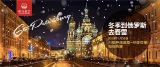 1月26日川航将开成都直飞圣彼得堡航线