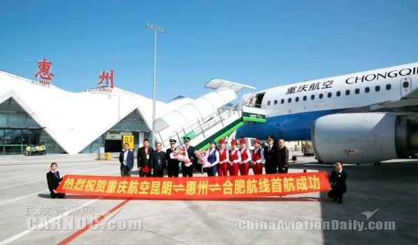昆明—惠州—合肥航线今日成功首航