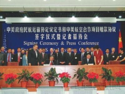 2004年7月24日,时任民航总局局长杨元元与美国运输部长峰田分别代表本国政府在北京签署了《关于〈中华人民共和国和美利坚合众国政府民用航空运输协定〉的议定书》。