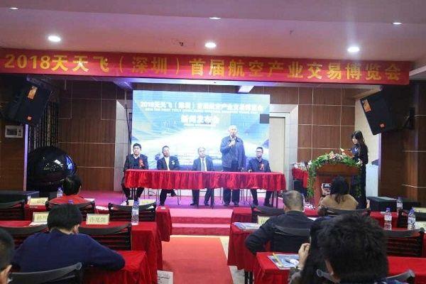 首届航空产业交易博览会新闻发布会在深举行