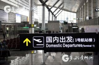 贵阳机场T1航站楼1月15日整体正式启用